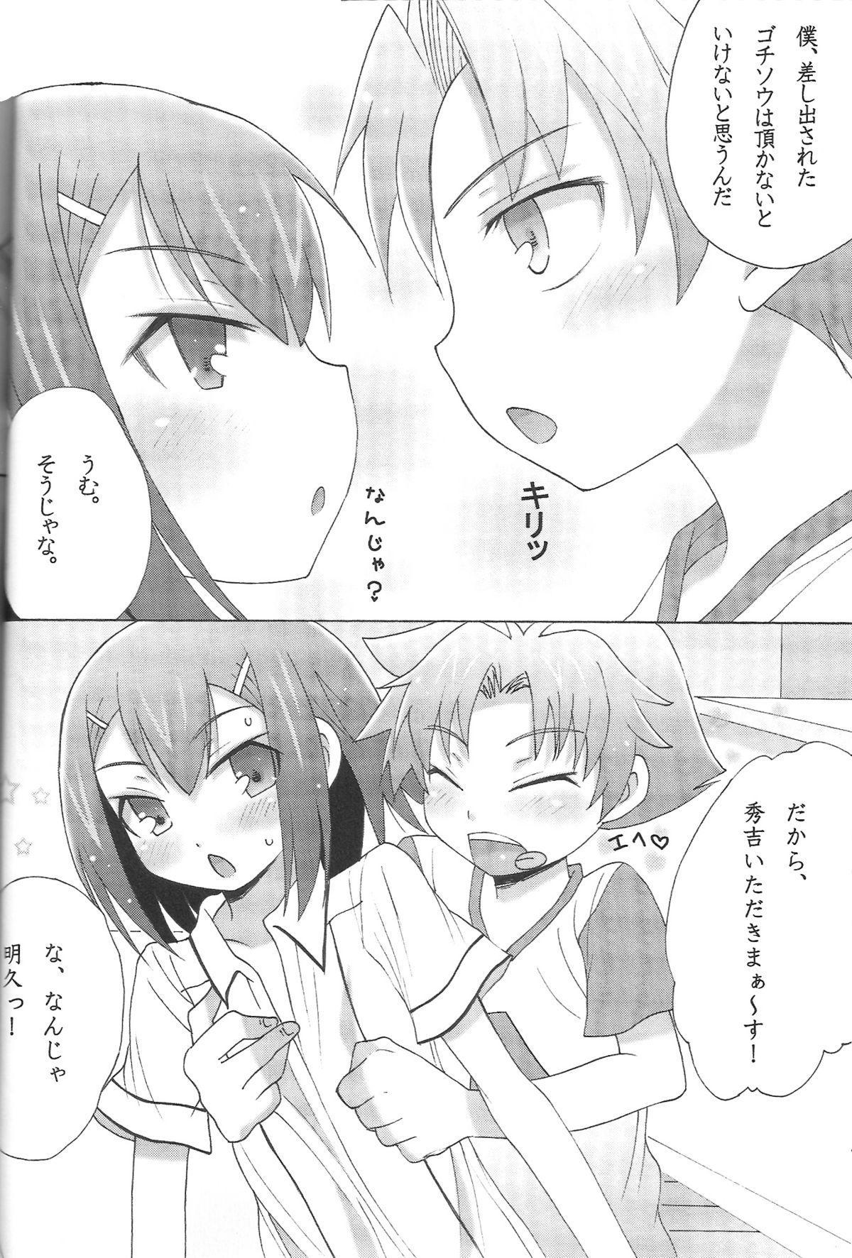 Boku to Hideyoshi to Naisho no Yorimichi 8