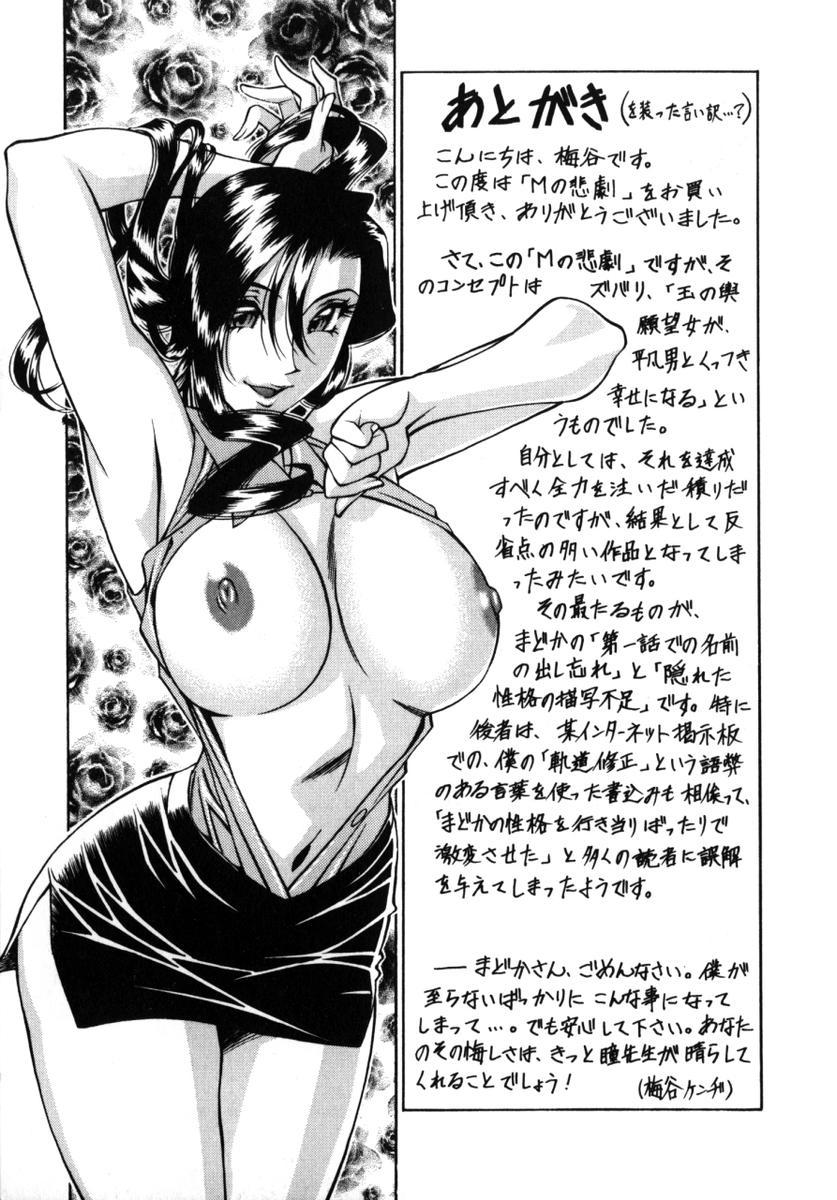 M no Higeki | The Tragedy of M 210