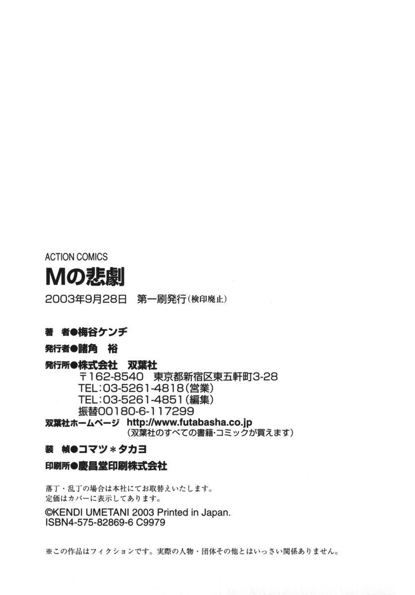 M no Higeki | The Tragedy of M 211