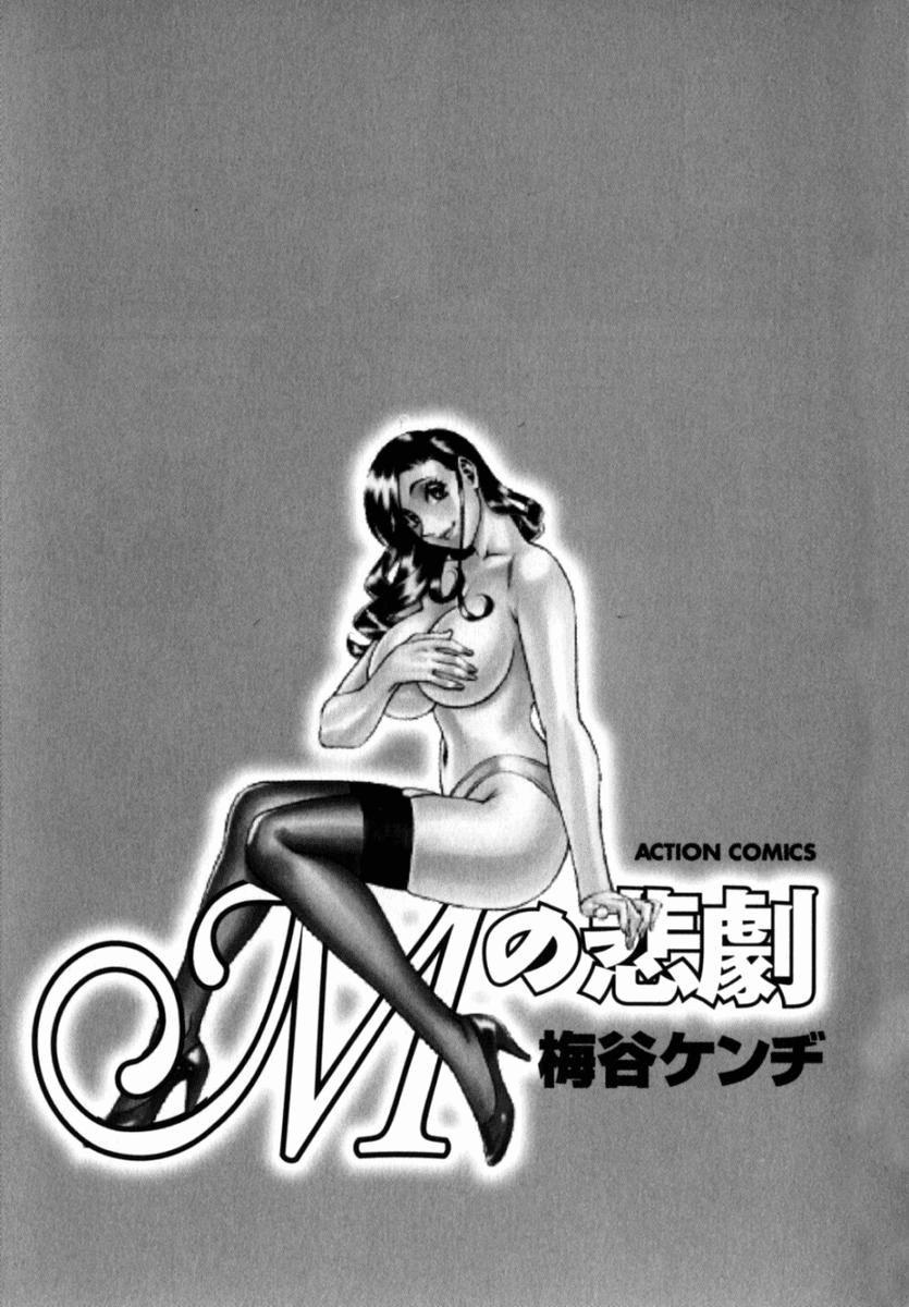 M no Higeki | The Tragedy of M 4