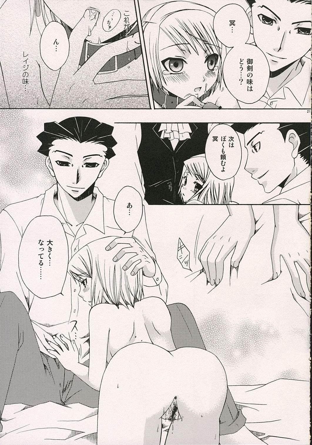 Aigan Kenji 19