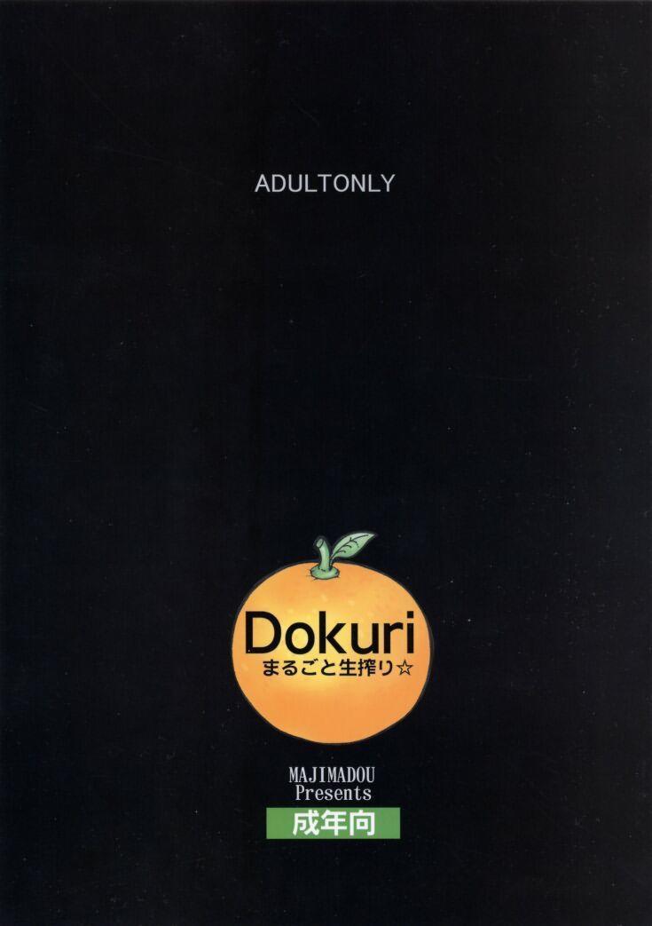 Dokuri Marugoto namashibori☆ 14