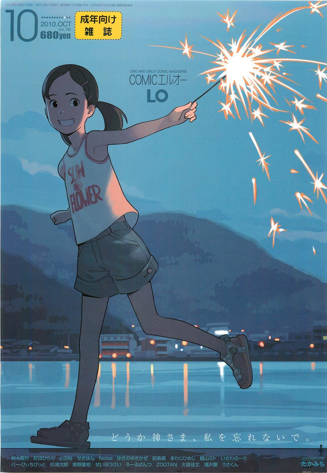 COMIC LO 2010-10 Vol. 79 0