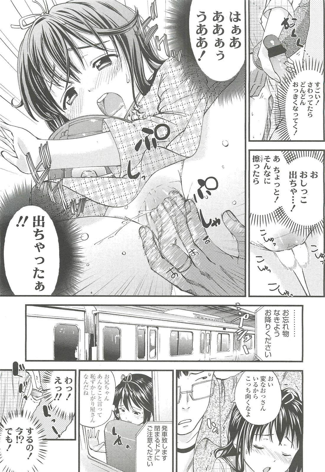 COMIC LO 2010-10 Vol. 79 99