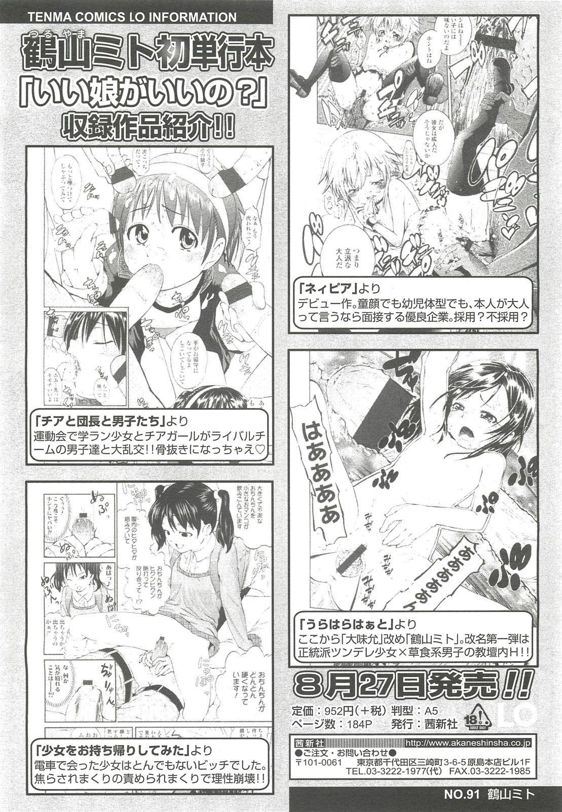 COMIC LO 2010-10 Vol. 79 110
