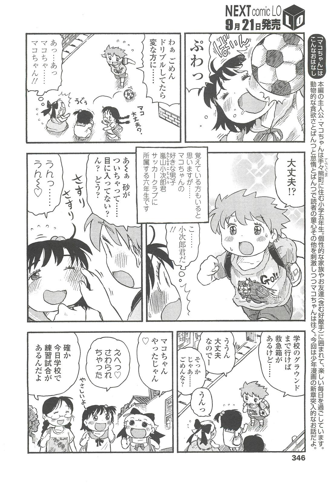 COMIC LO 2010-10 Vol. 79 344