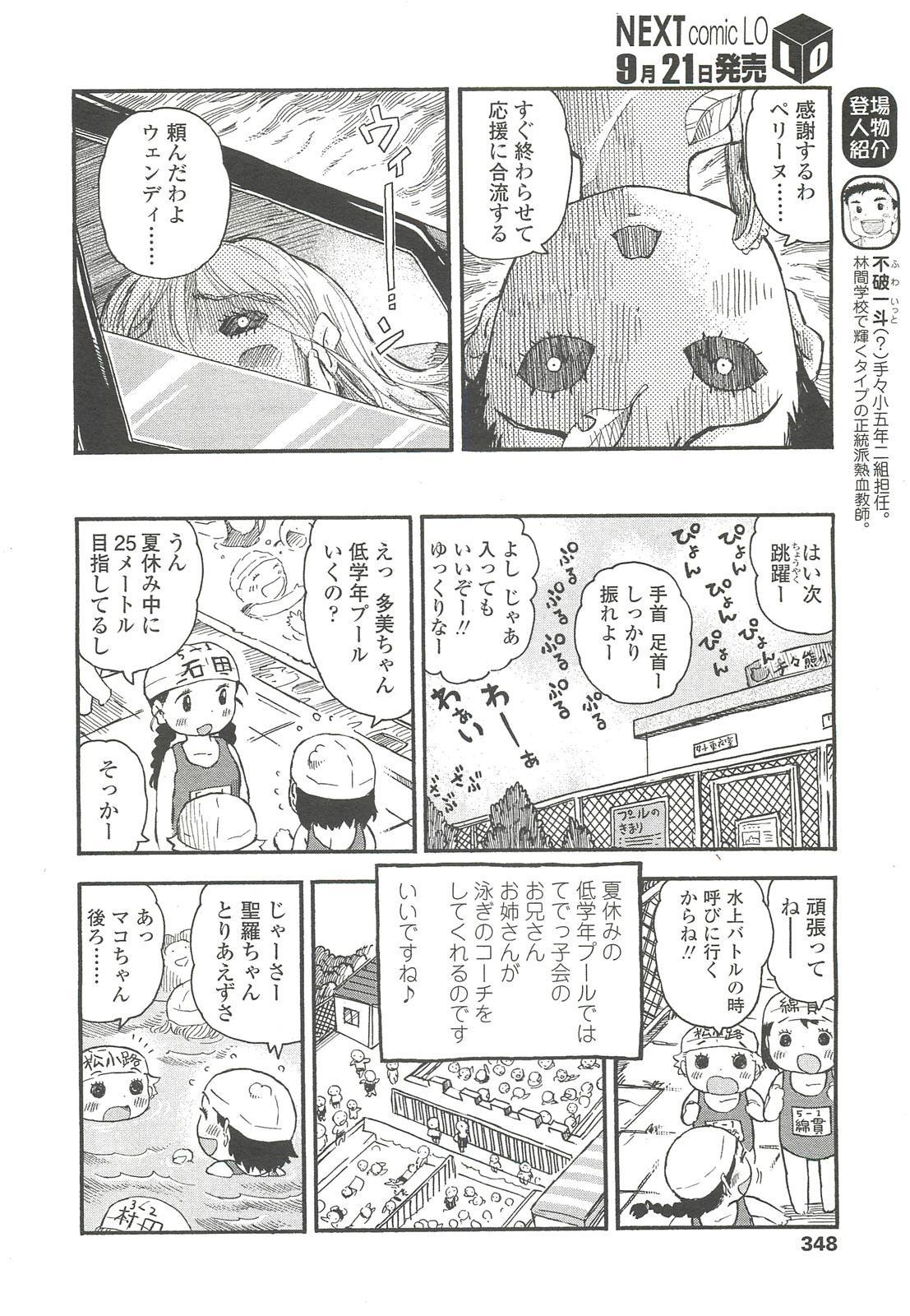 COMIC LO 2010-10 Vol. 79 346