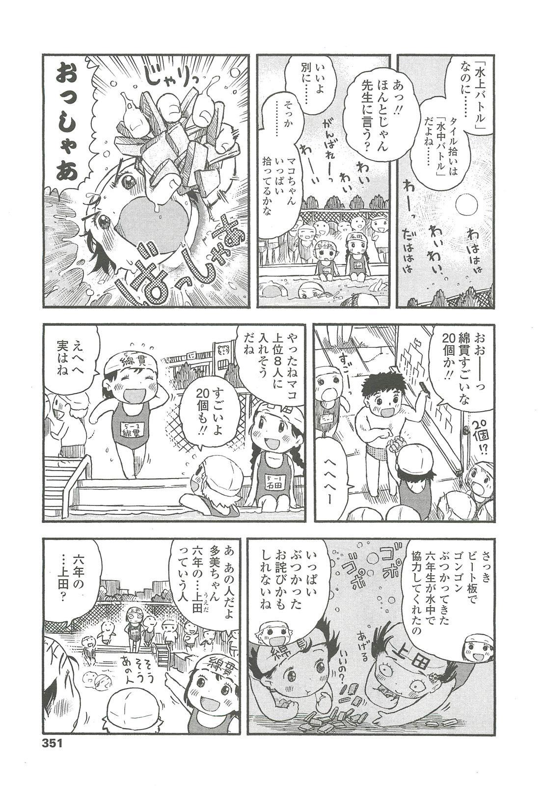COMIC LO 2010-10 Vol. 79 349