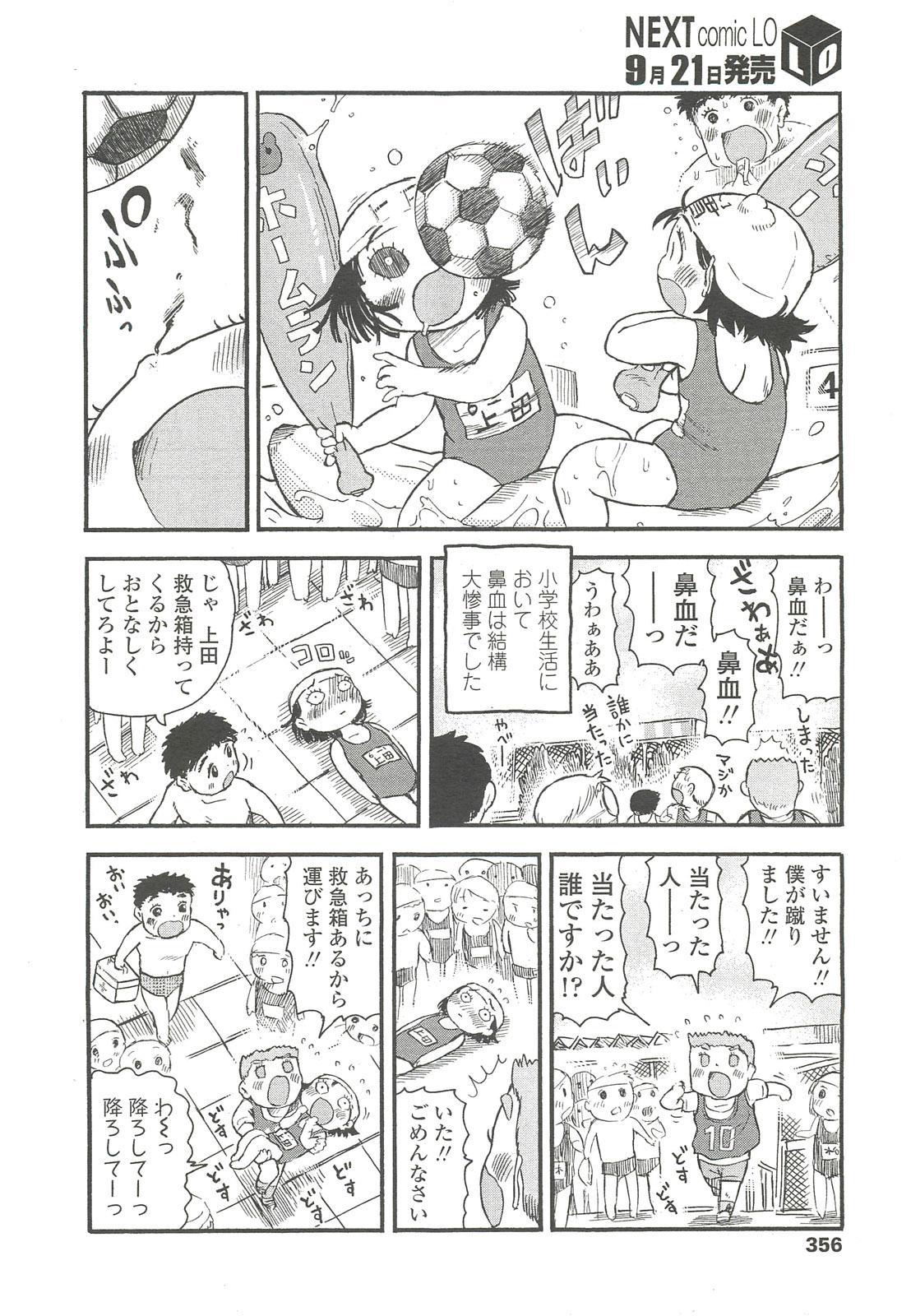 COMIC LO 2010-10 Vol. 79 354