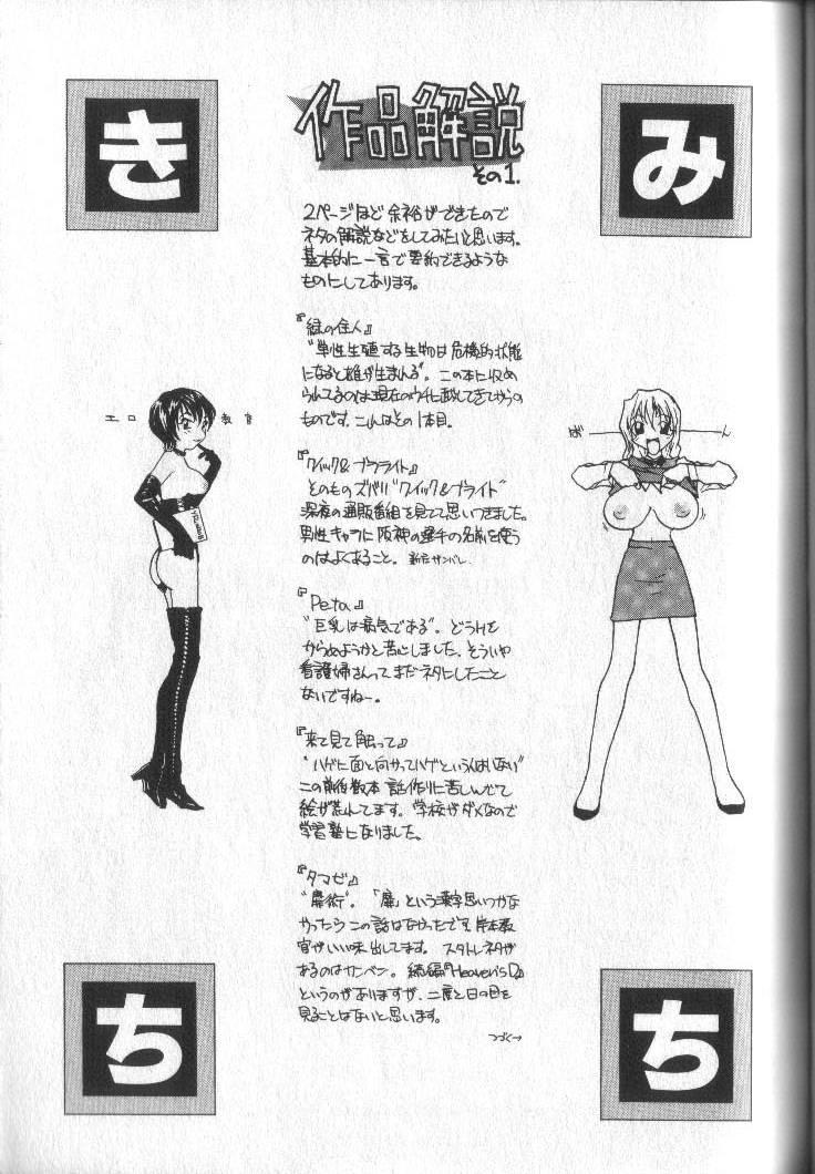 Kimi ni Chichi Are 99