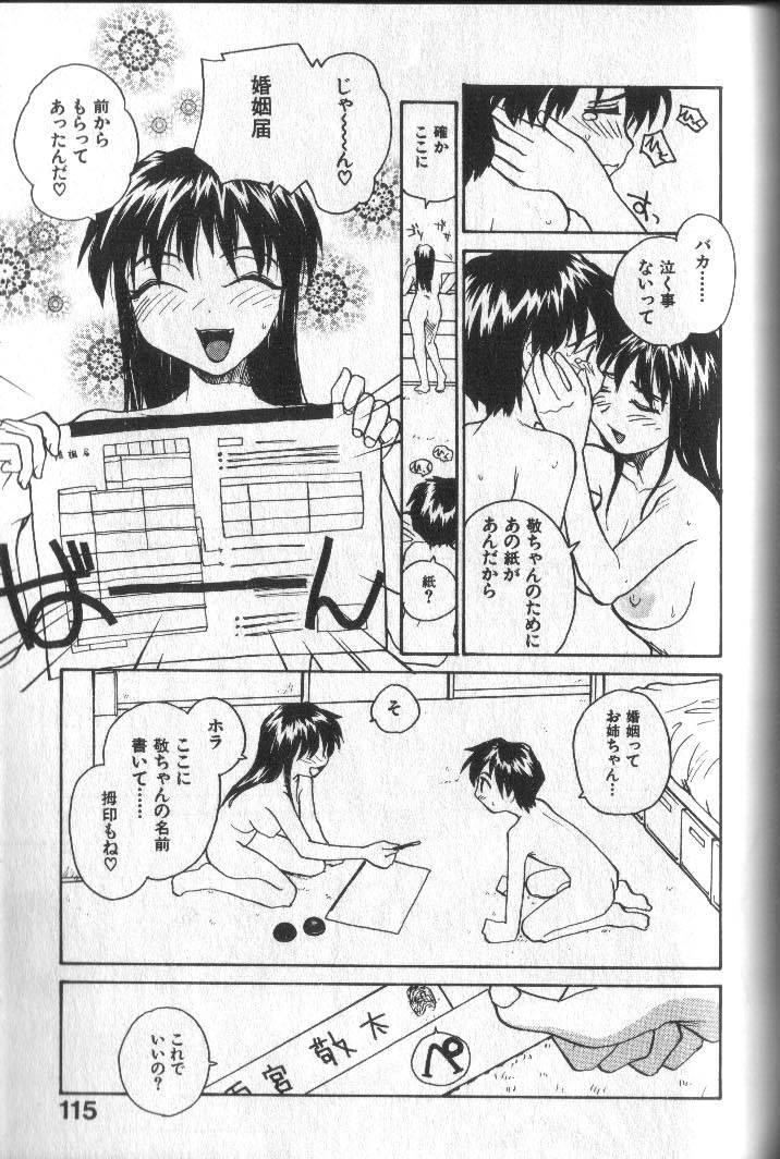 Kimi ni Chichi Are 115