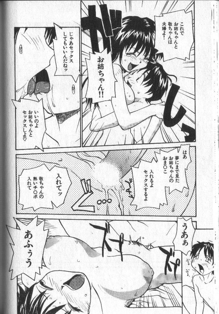 Kimi ni Chichi Are 116