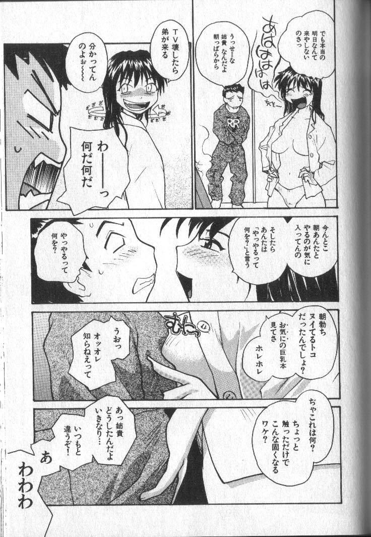 Kimi ni Chichi Are 125