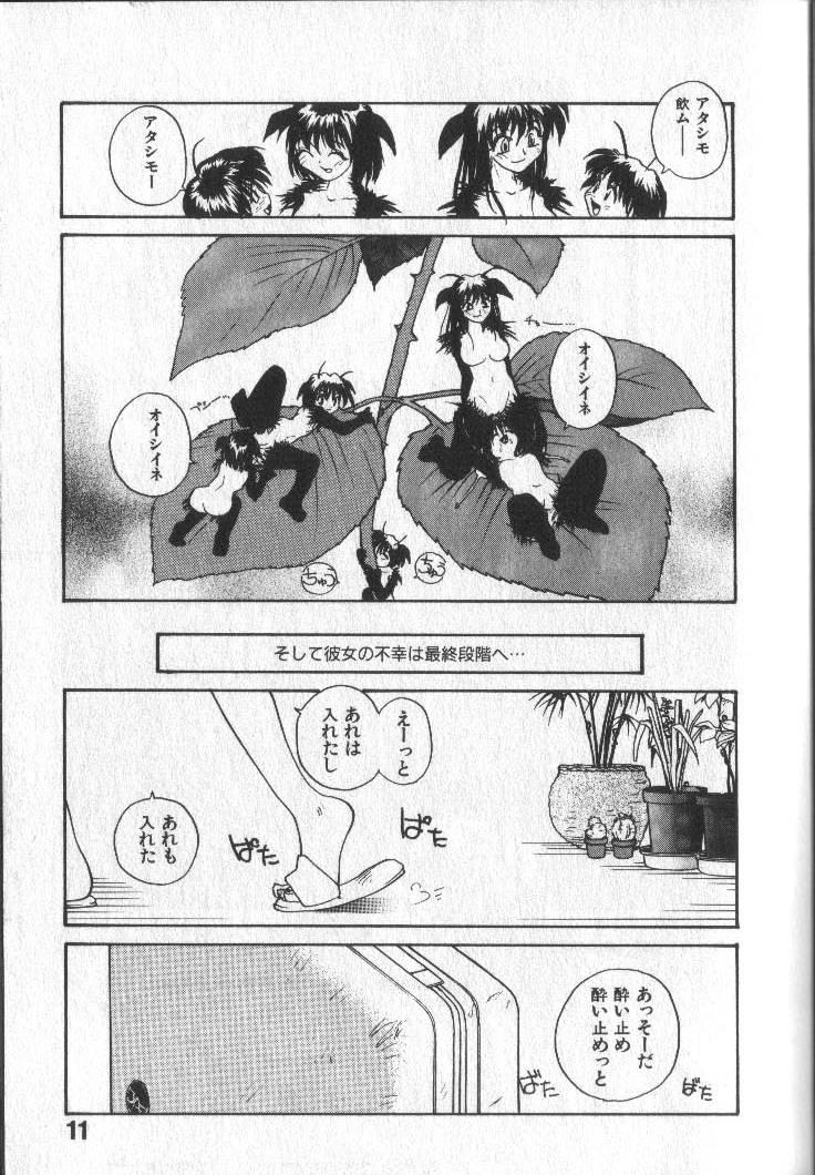 Kimi ni Chichi Are 13