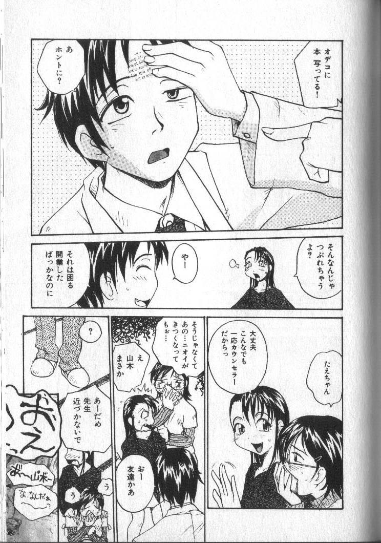Kimi ni Chichi Are 145