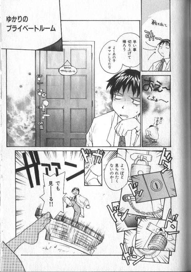 Kimi ni Chichi Are 149