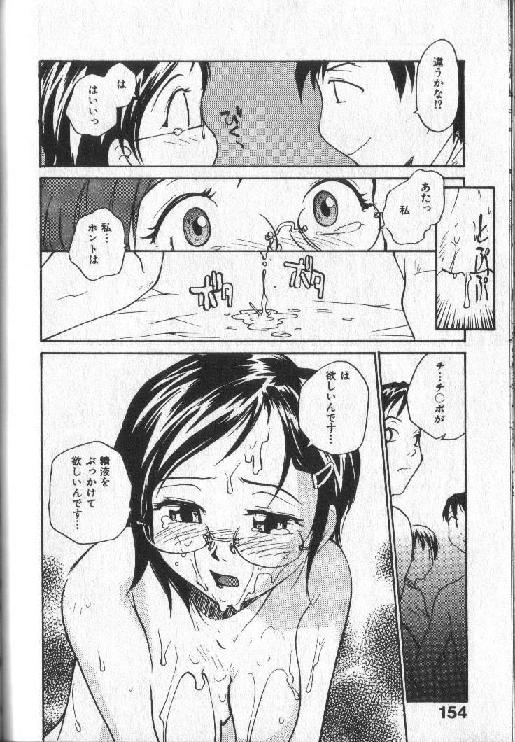 Kimi ni Chichi Are 154