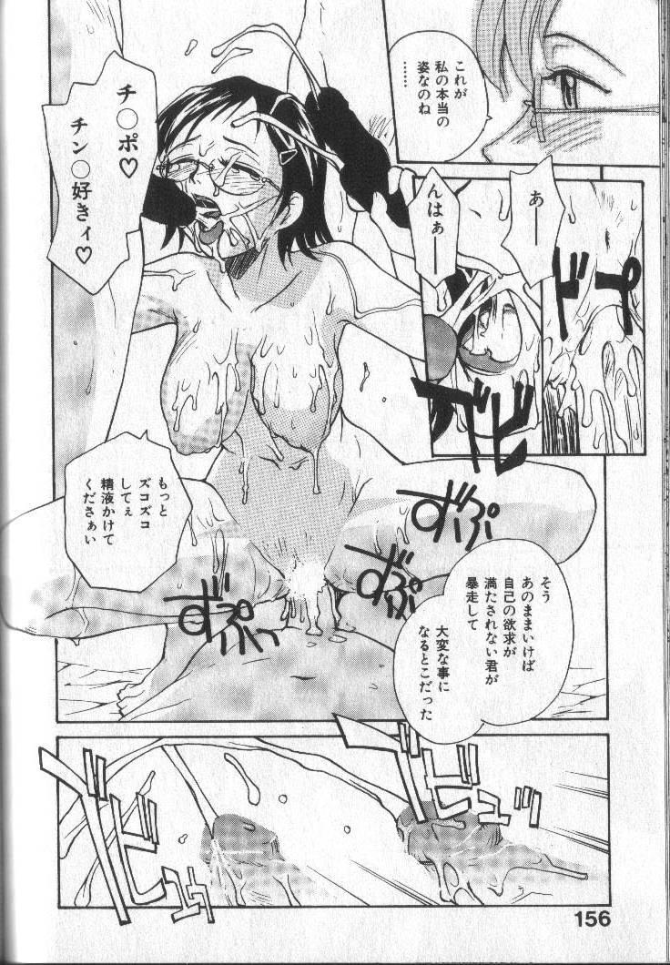 Kimi ni Chichi Are 156