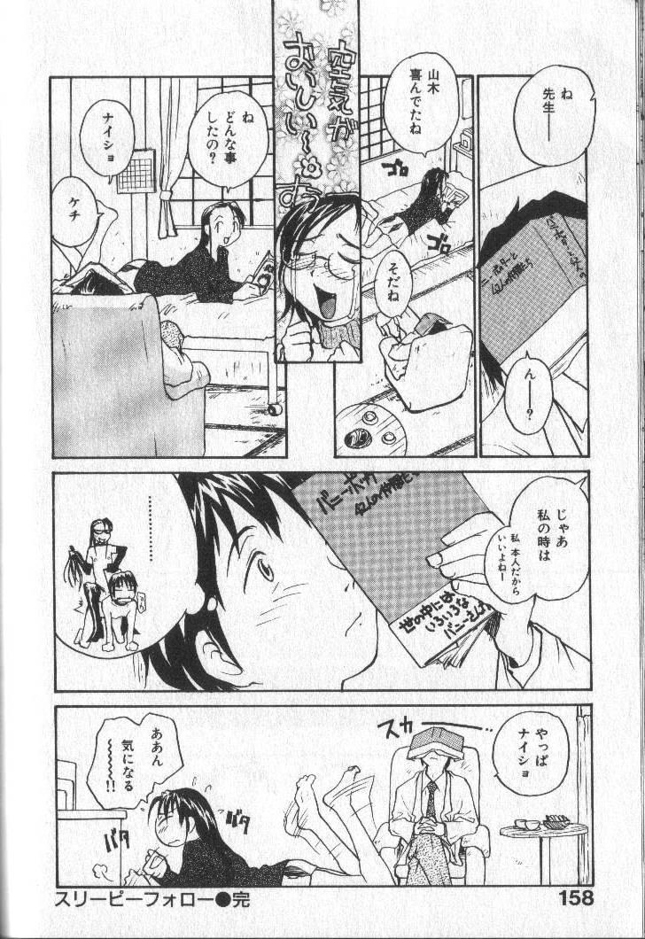 Kimi ni Chichi Are 158