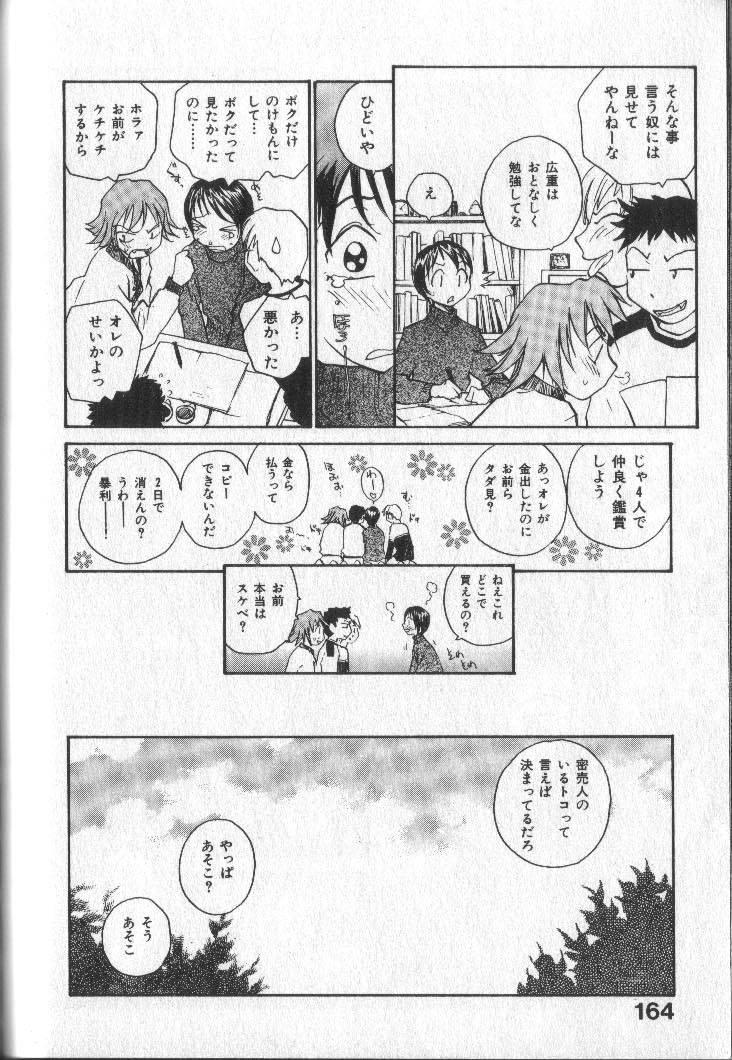 Kimi ni Chichi Are 163