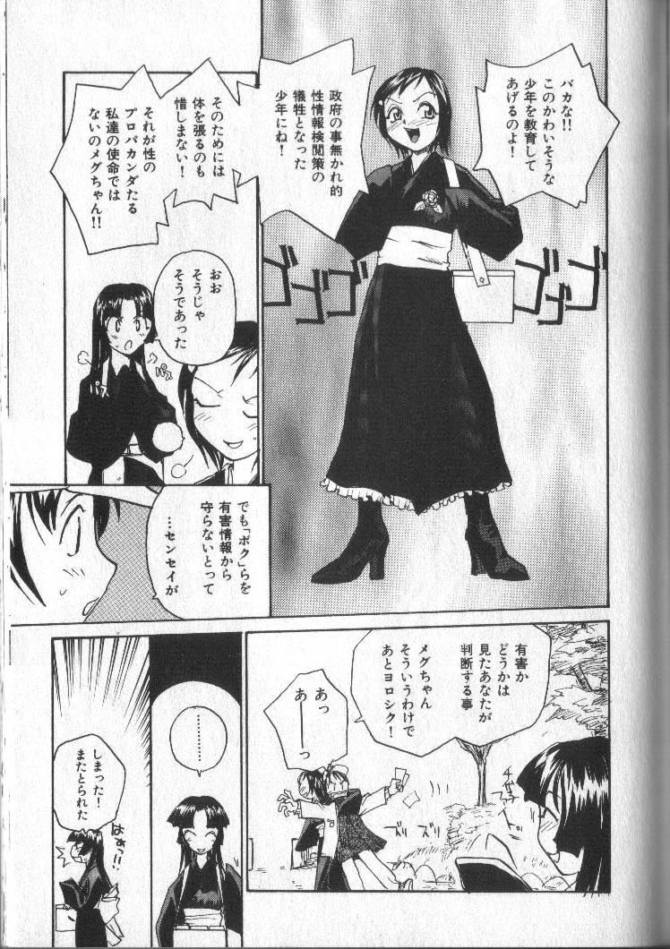 Kimi ni Chichi Are 168