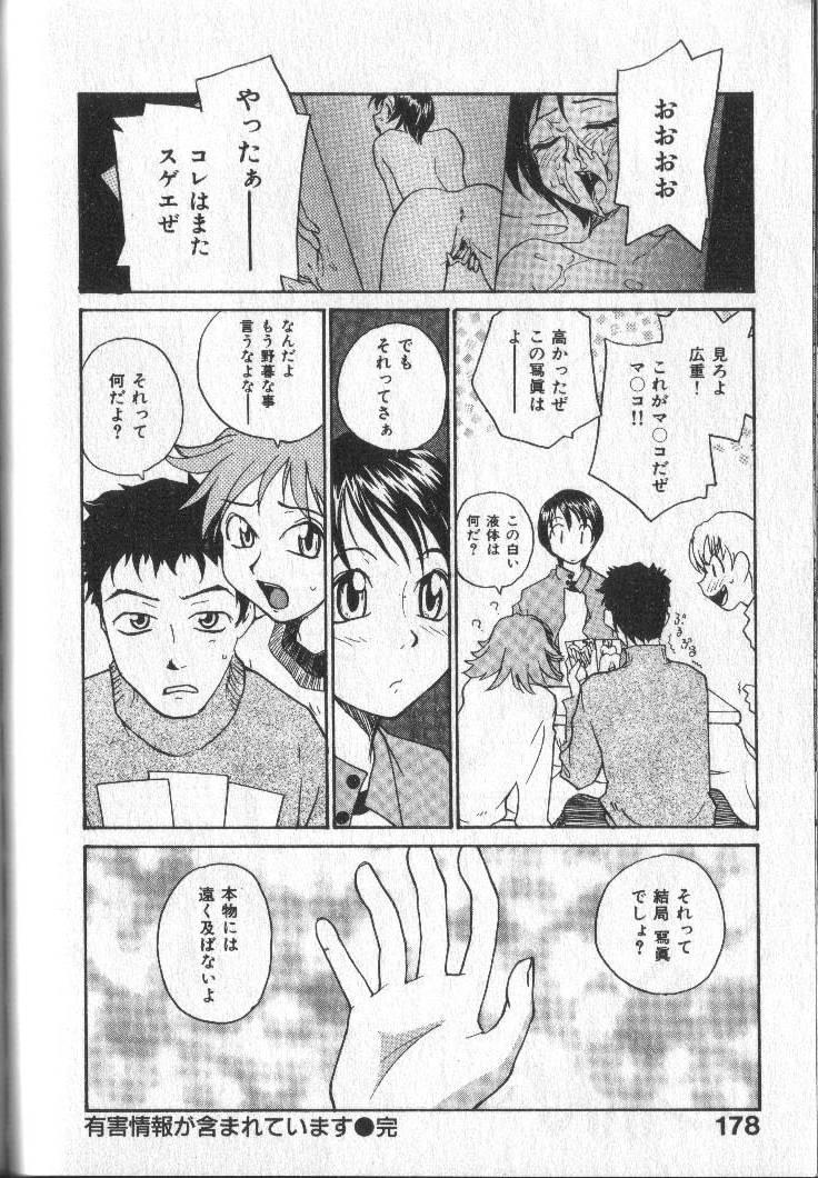 Kimi ni Chichi Are 177