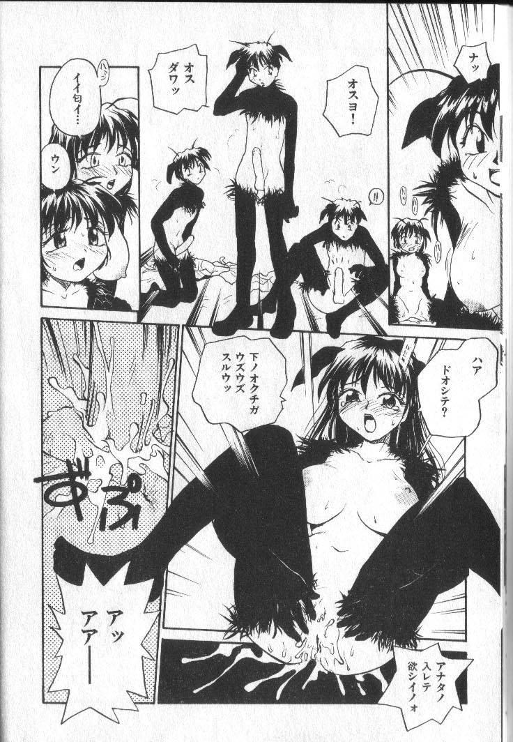 Kimi ni Chichi Are 18