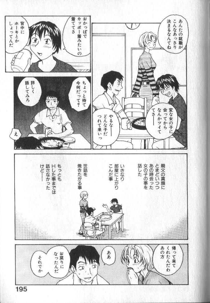 Kimi ni Chichi Are 194
