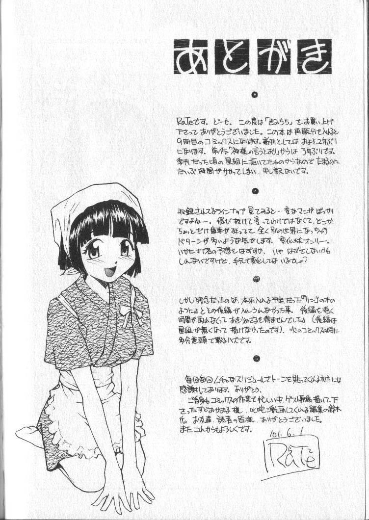 Kimi ni Chichi Are 197