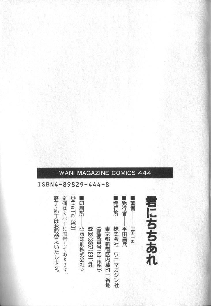 Kimi ni Chichi Are 198