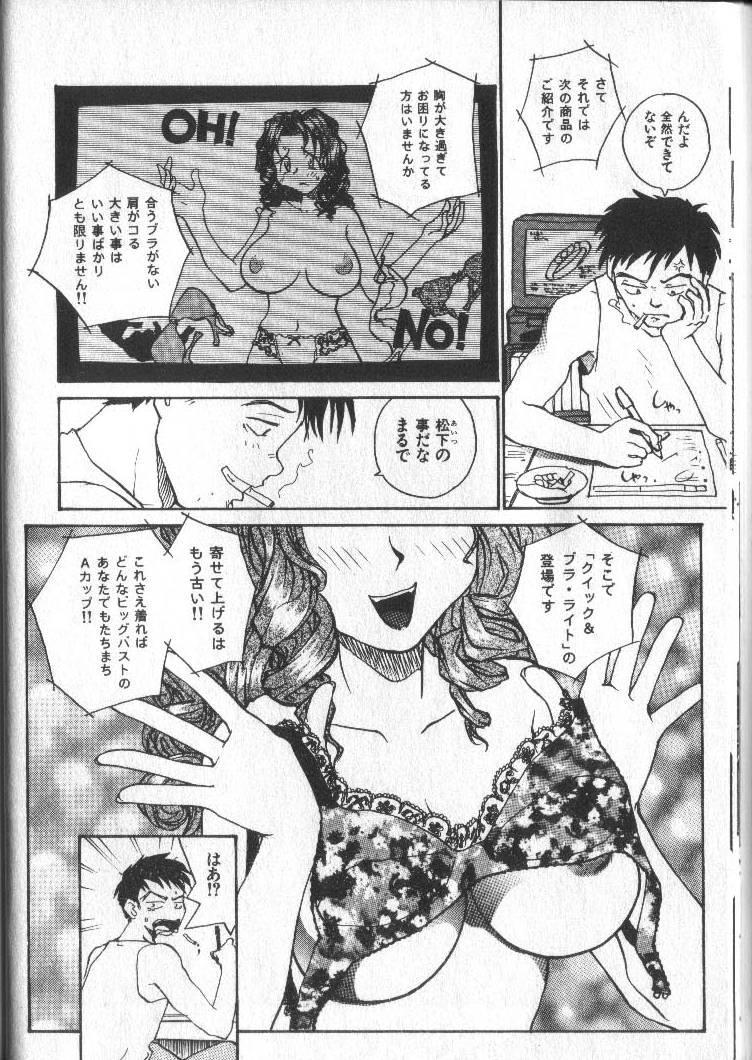 Kimi ni Chichi Are 22