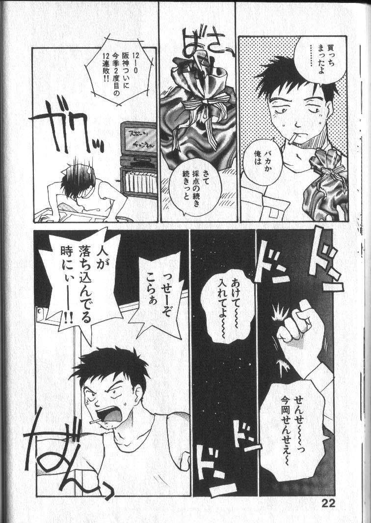Kimi ni Chichi Are 24
