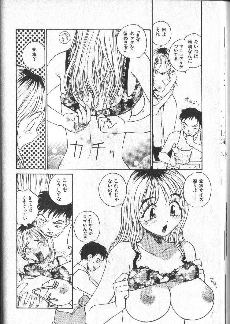 Kimi ni Chichi Are 30