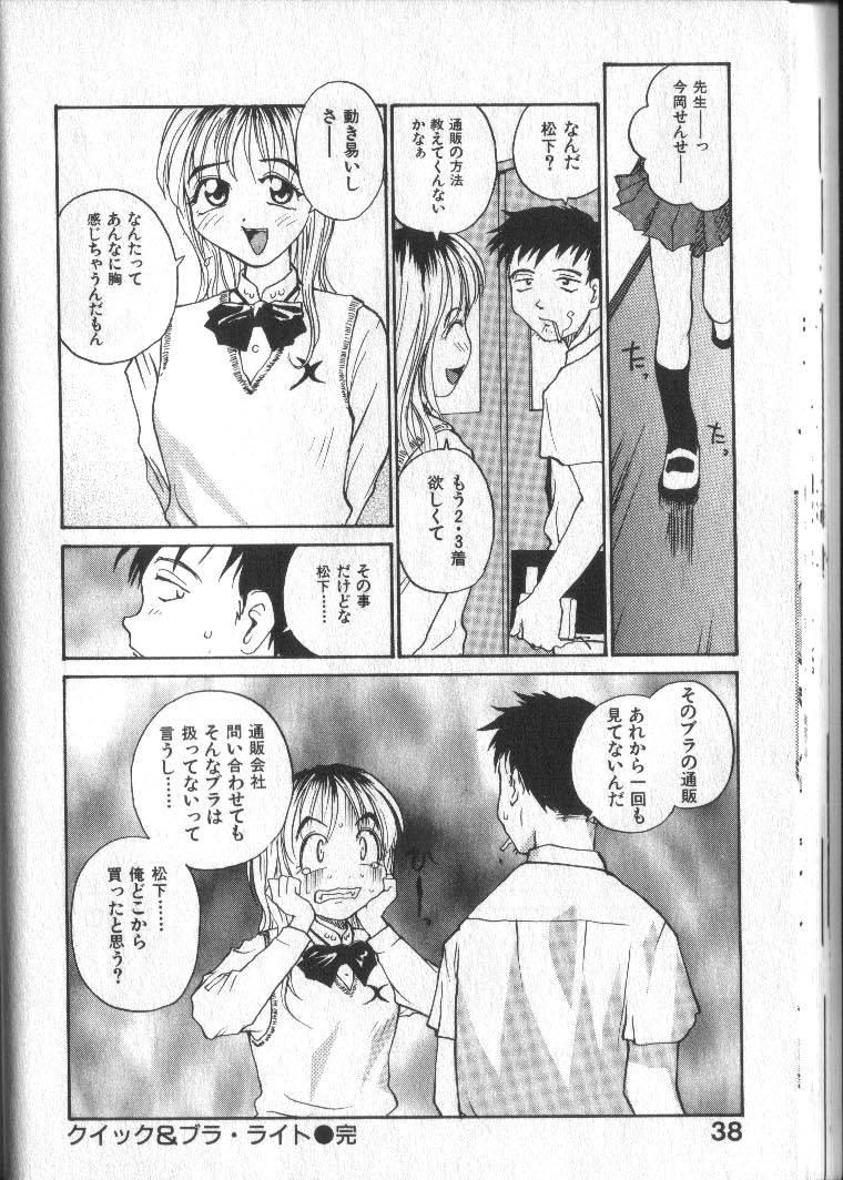 Kimi ni Chichi Are 40