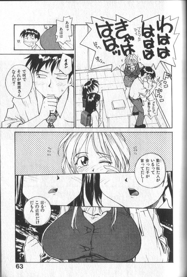 Kimi ni Chichi Are 65
