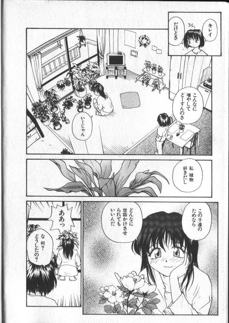 Kimi ni Chichi Are 6