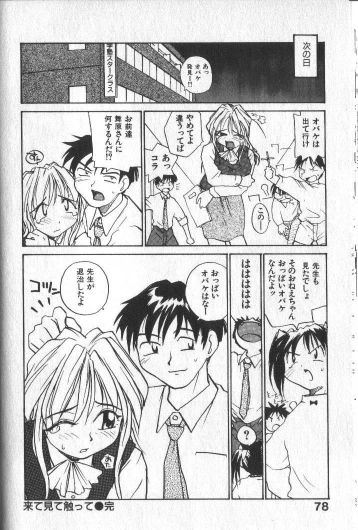 Kimi ni Chichi Are 78