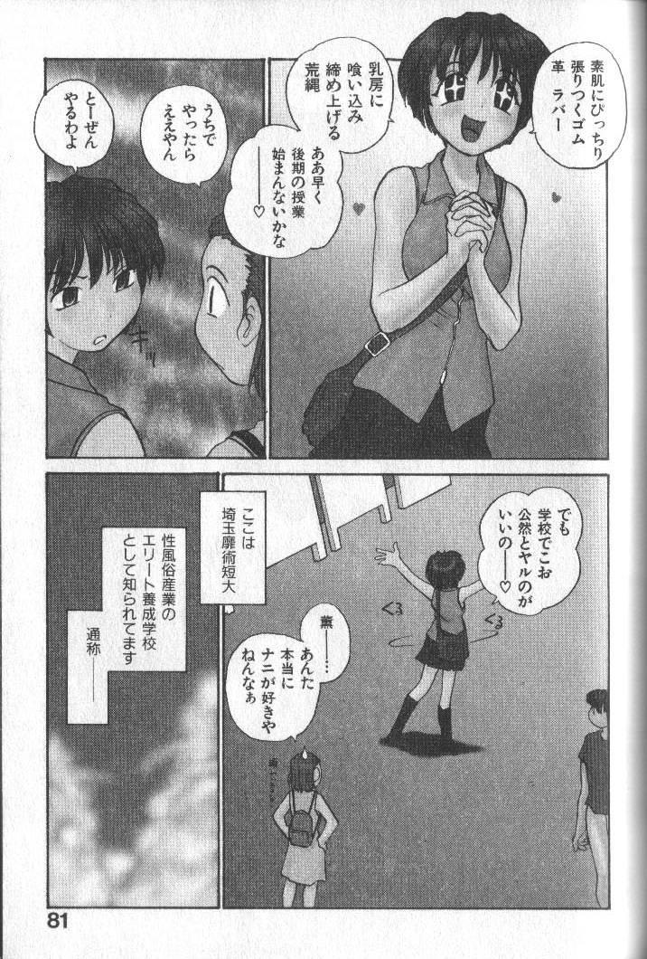 Kimi ni Chichi Are 81