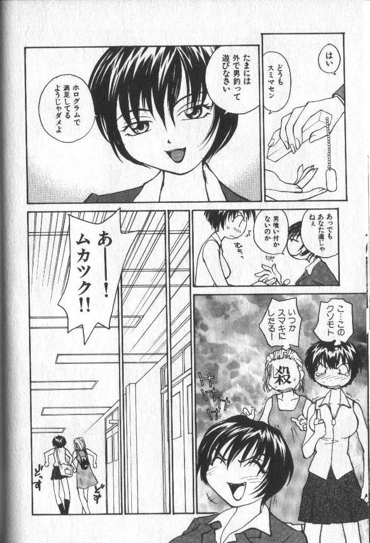 Kimi ni Chichi Are 86