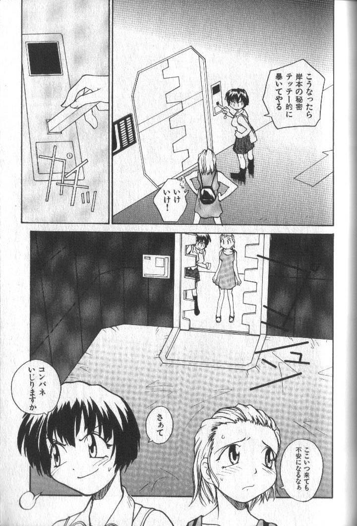 Kimi ni Chichi Are 87