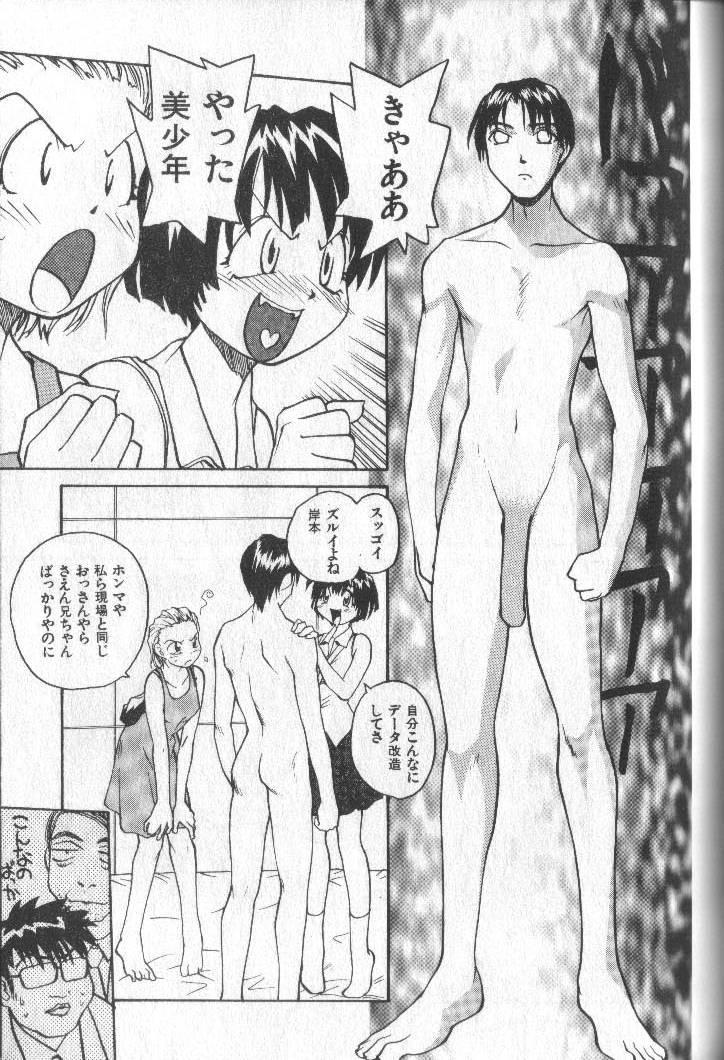Kimi ni Chichi Are 89