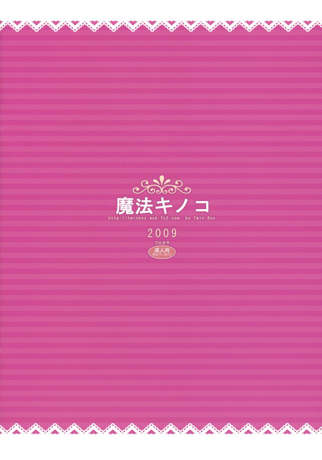 Mahou Kinoko 15