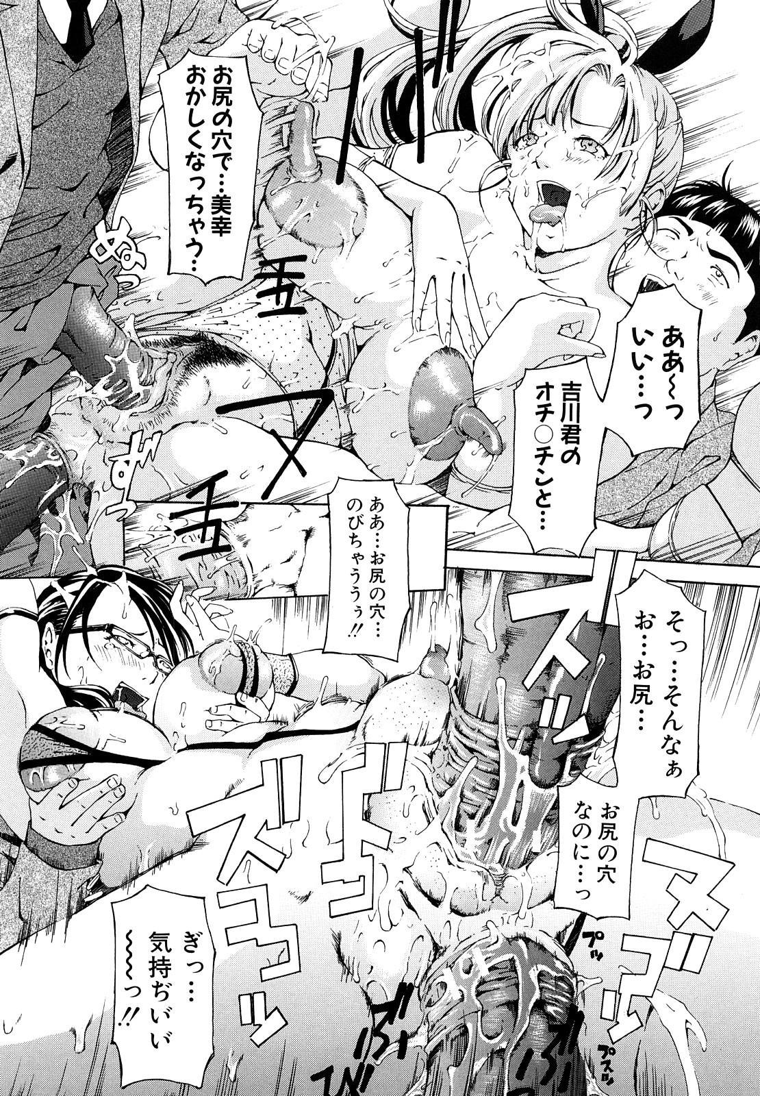 Jusei Tekireiki - Age Suitable For Fertilization 121