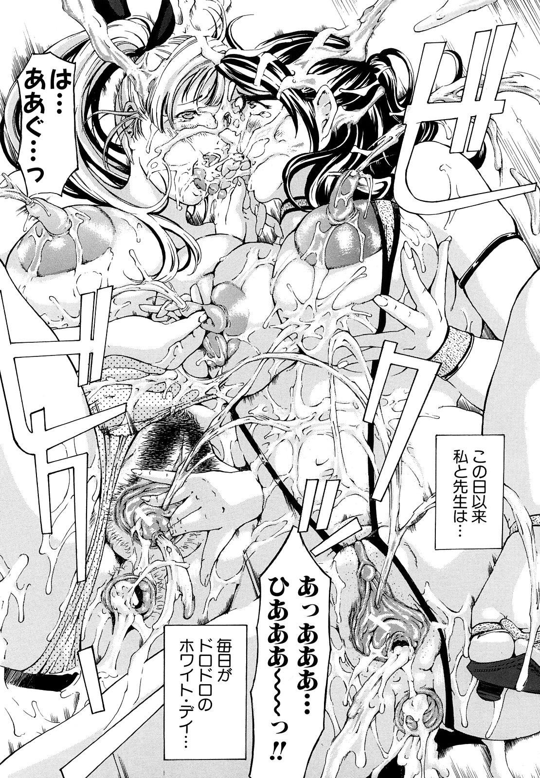 Jusei Tekireiki - Age Suitable For Fertilization 123