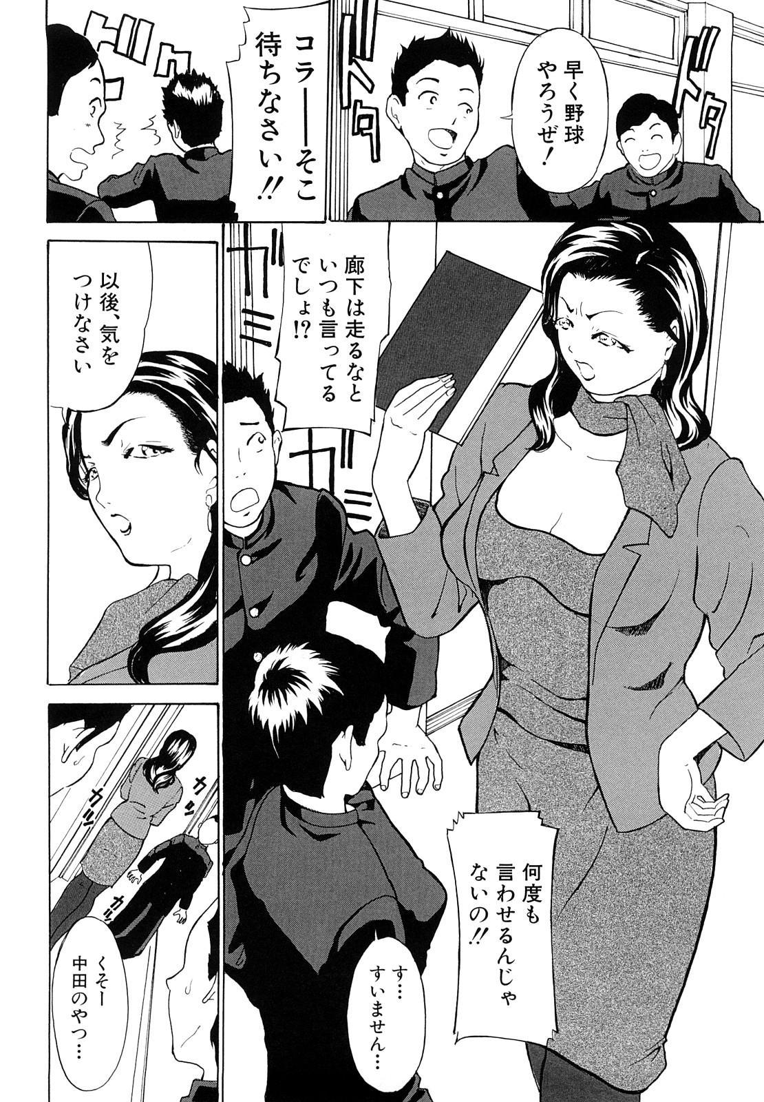 Jusei Tekireiki - Age Suitable For Fertilization 152