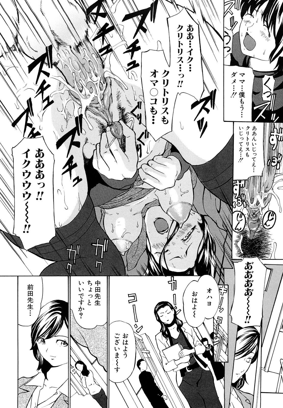 Jusei Tekireiki - Age Suitable For Fertilization 156