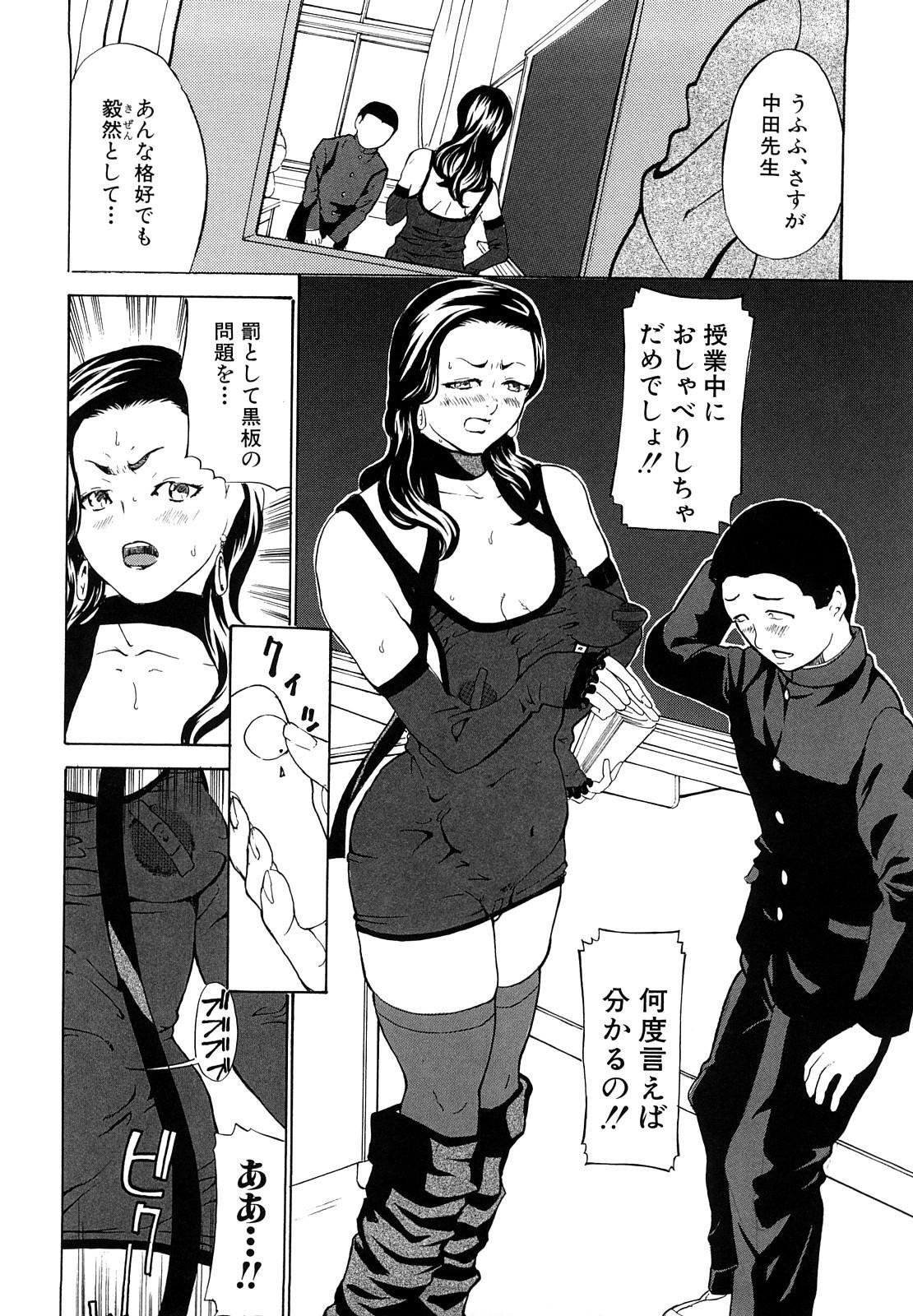Jusei Tekireiki - Age Suitable For Fertilization 160