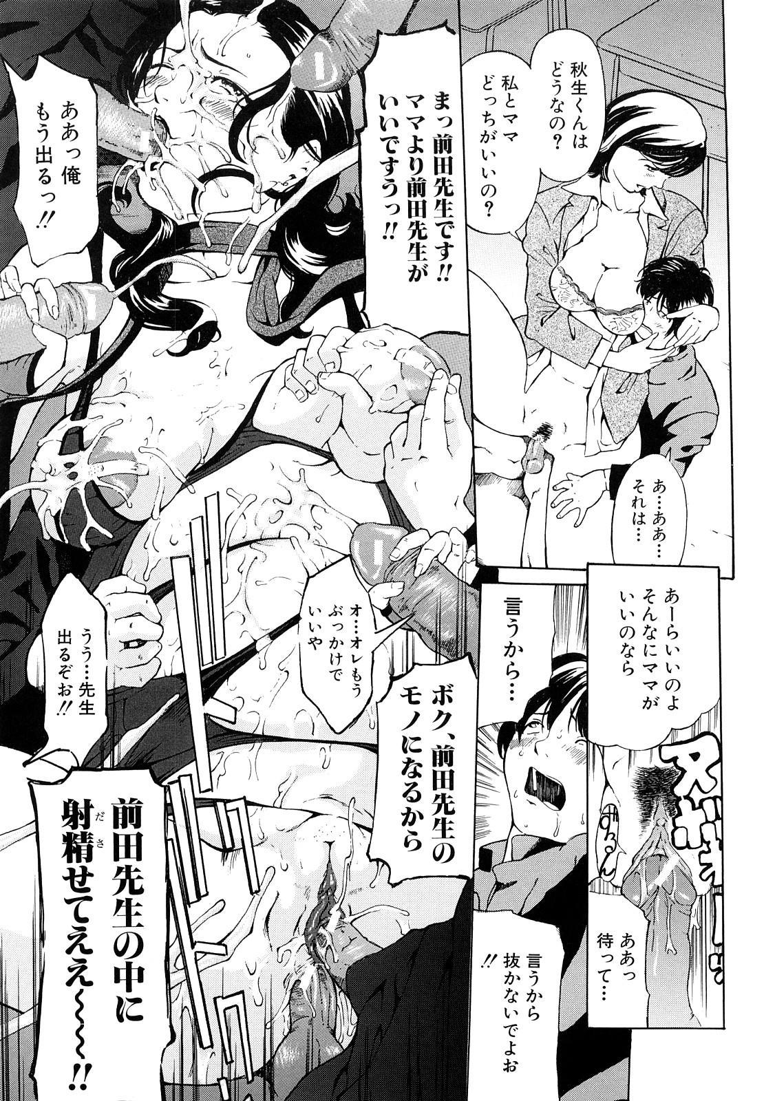 Jusei Tekireiki - Age Suitable For Fertilization 197