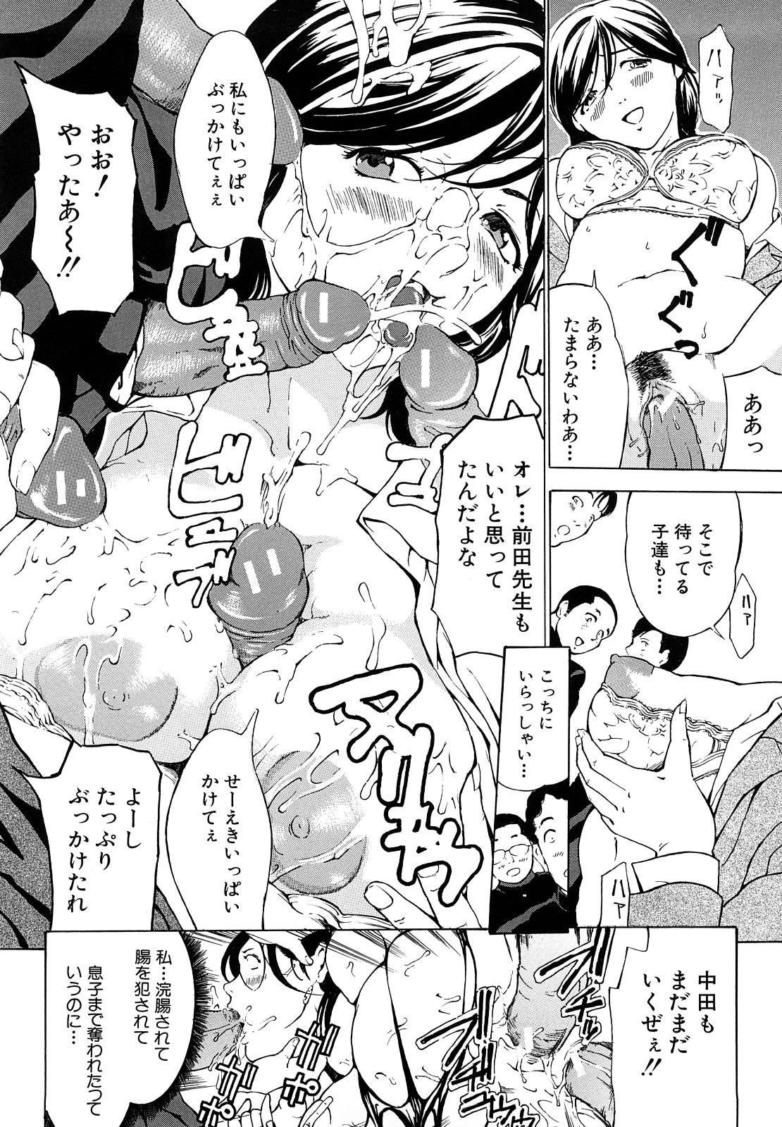 Jusei Tekireiki - Age Suitable For Fertilization 198