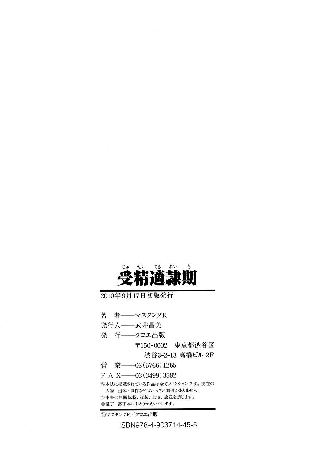 Jusei Tekireiki - Age Suitable For Fertilization 224